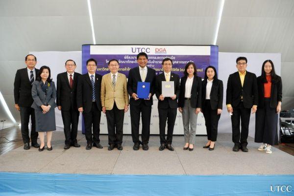 泰国商会大学与政府数字化促进办公室联手提升政府工作人员能力助力数字化政府建设