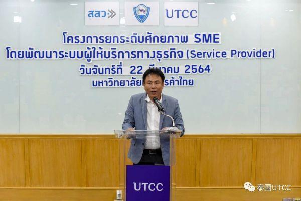 SME企业提升项目结业典礼