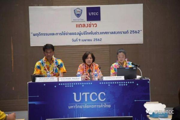 泰国商会大学经济与商务预测中心公布2019年宋干节消费调查结果