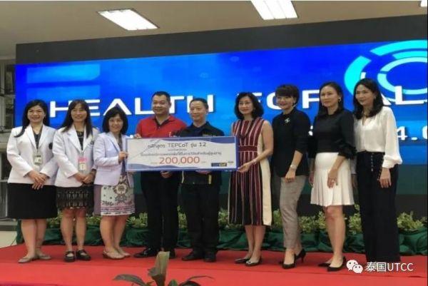 第12期TEPCoT课程学生向Sirirat医院捐赠20万泰铢