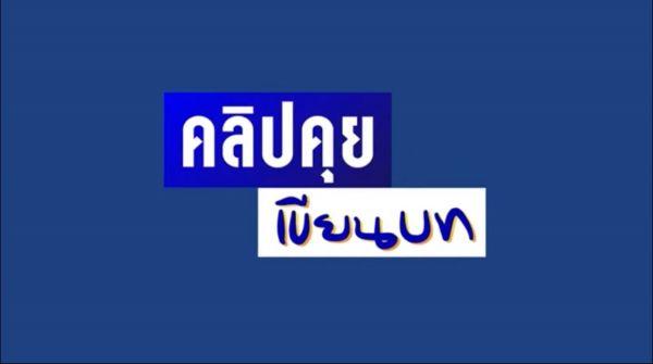 想成为编剧的同学们与泰国商会大学新闻学院学长学姐们开展交流