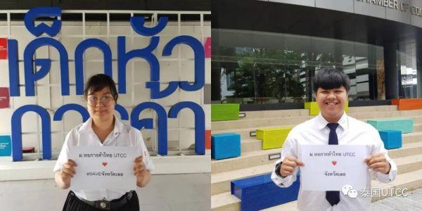 泰国商会大学学生一同为黎府受洪灾群众加油打气