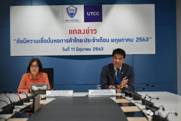 泰国商会大学公布2020年5月消费者信心指数
