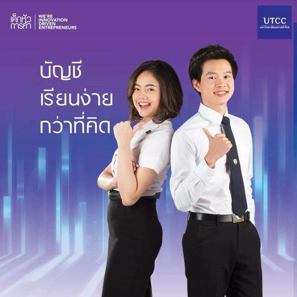 泰国商会大学会计学院最常被大众提及
