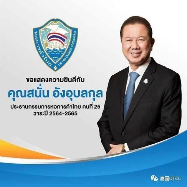 2021-2022年泰国总商会会长