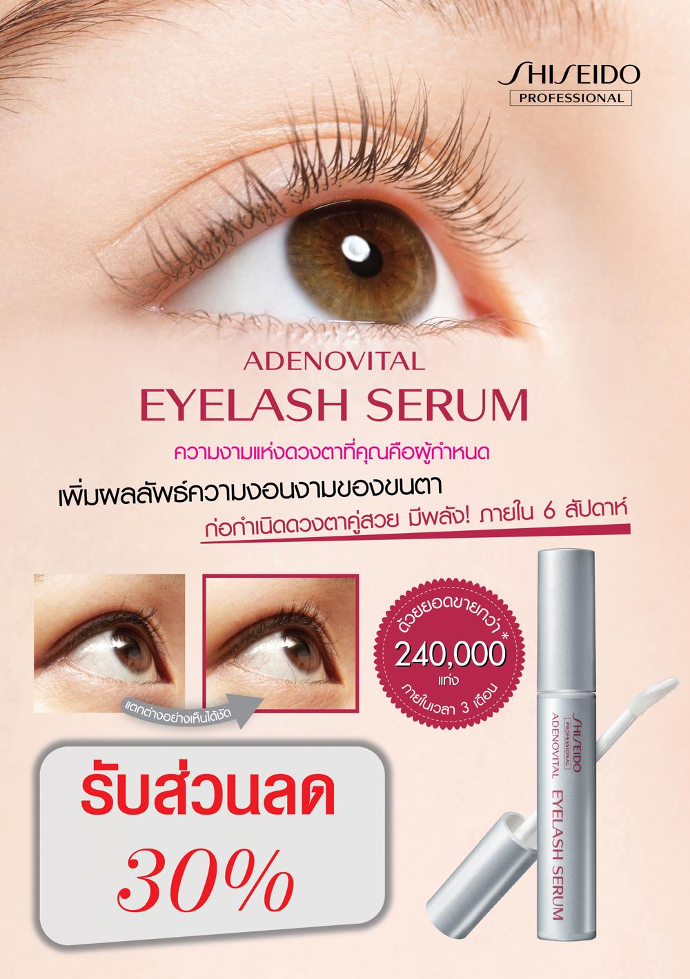 10a9fa856a4 Shiseido Adenovital Eyelash Serum - Page 4 - Daftar Update Harga ...