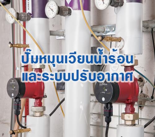 ปั๊มหมุนเวียนน้ำร้อน<br>และระบบปรับอากาศ