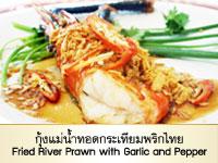 กุ้งแม่น้ำทอดกระเทียมพริกไทย