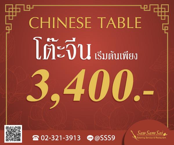 โปรโมชั่นโต๊ะจีน สามเซียน BY ซอสามสาย เชฟฝีมือดี ถูกปากอาหารจีน อย่างแท้ที่สุด