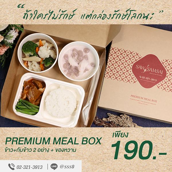 โปรโมชั่นอาหารกล่องพรีเมียม เพียง190.- อาหารกล่องรูปแบบใหม่ มาในกล่องรักษ์โลกสุดเก๋