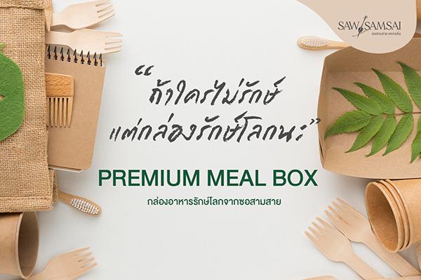 #อาหารกล่องพรีเมี่ยม #อาหารกล่องสุดหรู #อาหารกล่องสวยๆ #อาหารกล่องราคาประหยัด #อาหารกล่องอร่อยๆ #อาหารกล่อง