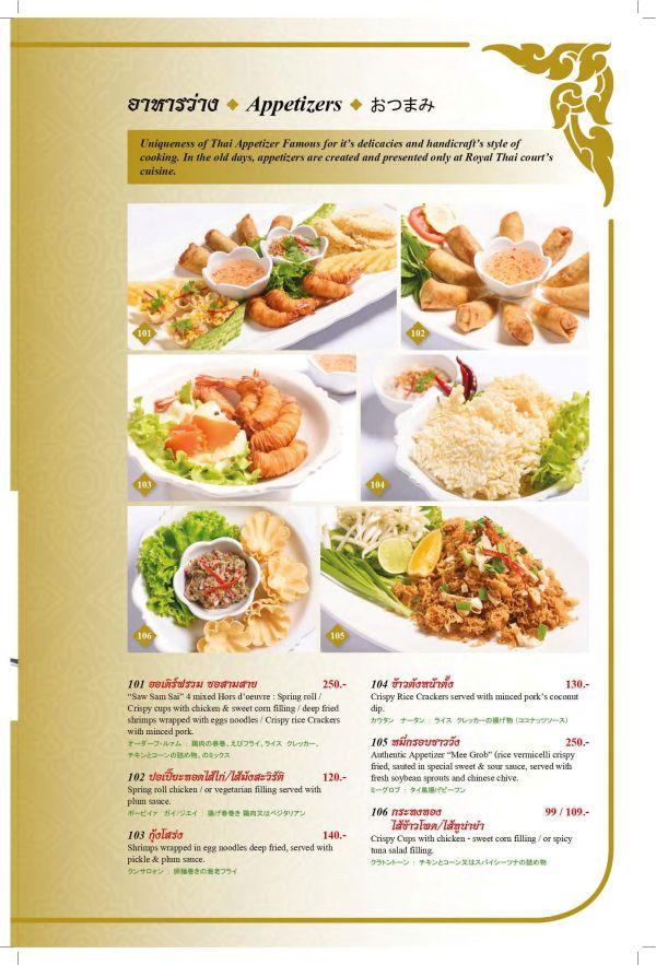 อาหารเดลิเวอรี่ สั่งเดลิเวอรี่ Delivery ร้านอาหารไทยซอสามสาย