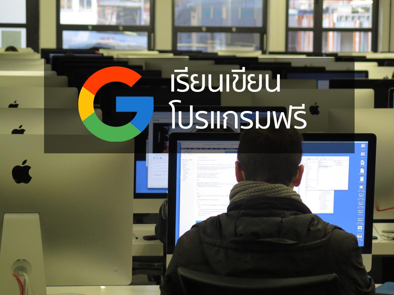 กูเกิลเปิดให้เรียน Computer Science ฟรี!