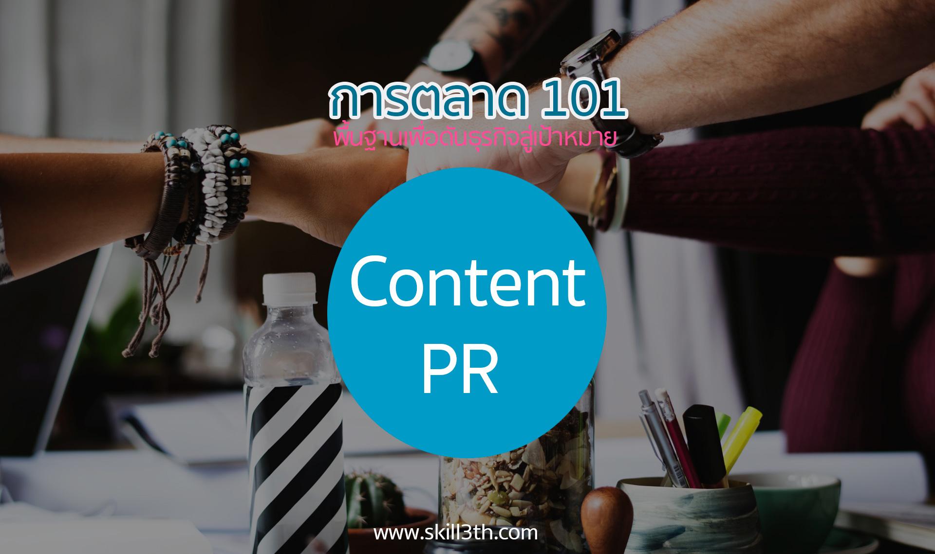 เคล็ด(ไม่)ลับ Content PR