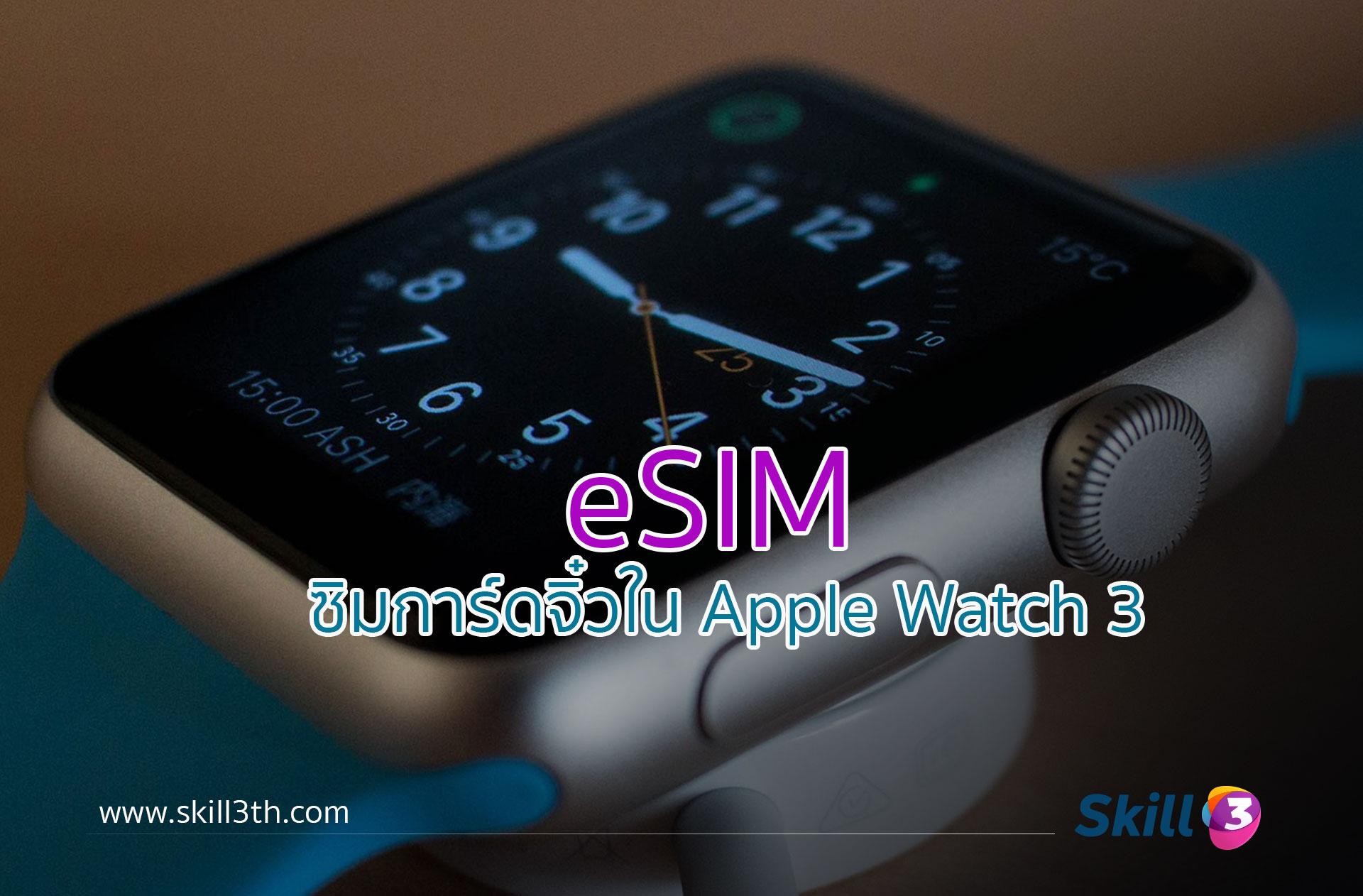รู้จัก eSIM ซิมการ์ดจิ๋วใน Apple Watch 3