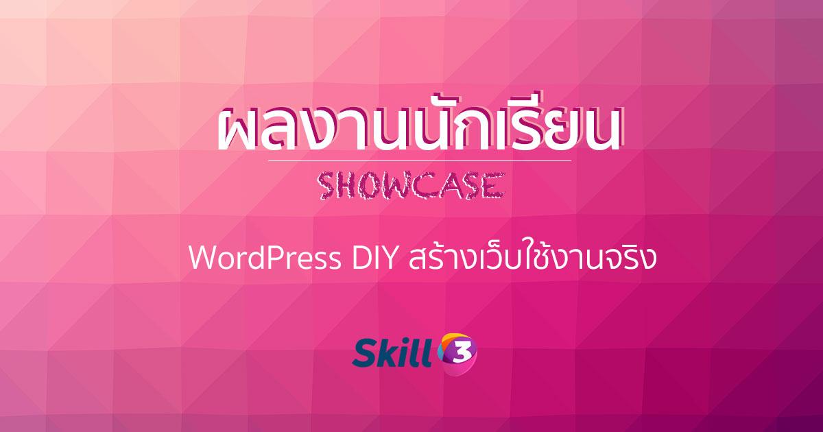 ผลงานนักเรียน หลักสูตร WordPress DIY