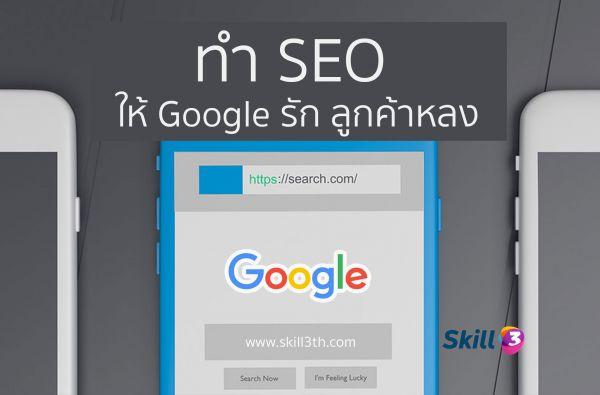 SEO ทำอย่างไรให้ Google รัก ลูกค้าหลง