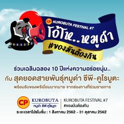 กลับมาอีกครั้งกับ Kurobuta Festival ปี 7