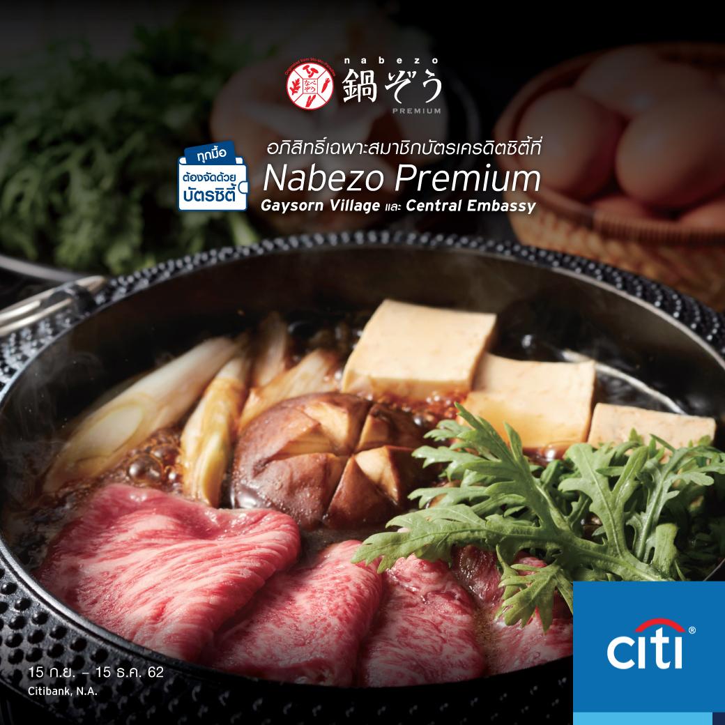 ทุกมื้อต้องจัดด้วยบัตรซิตี้ กับ Nabezo Premium