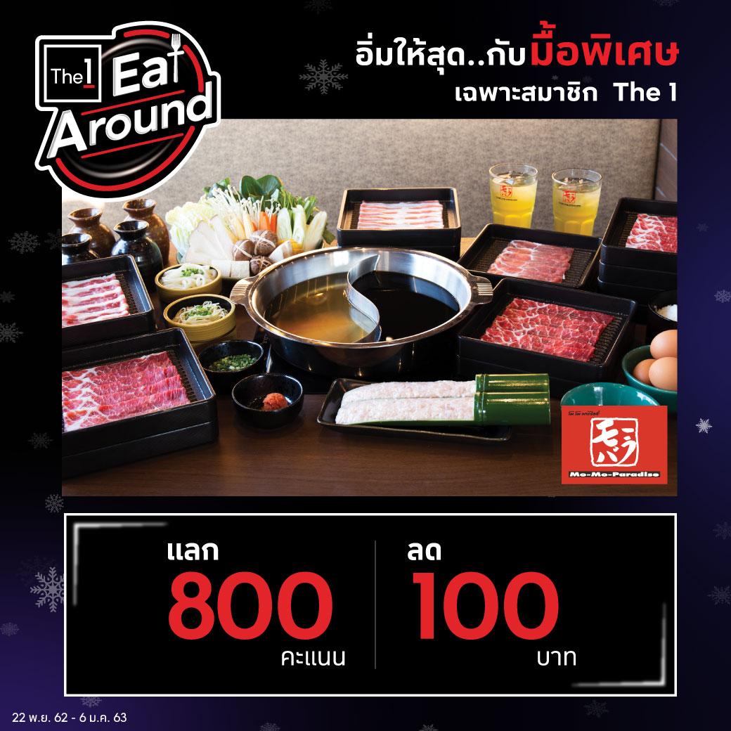 The 1 Eat Around จัดใหญ่ส่งท้ายปีให้ชาวโม โม พาราไดซ์