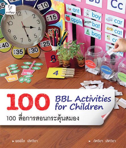 100 BBL Activities for Children สื่อการสอนกระตุ้นสมอง