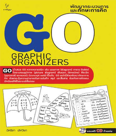 GO-Graphic Organizers พัฒนากระบวนการและทักษะการคิด