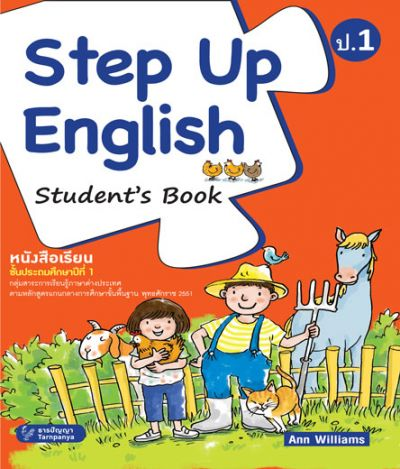 Step Up English Student's Book ป.1