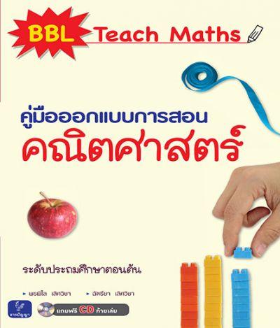 BBL Teach Maths คู่มือออกแบบการสอนคณิตศาสตร์ ระดับประถมศึกษาตอนต้น