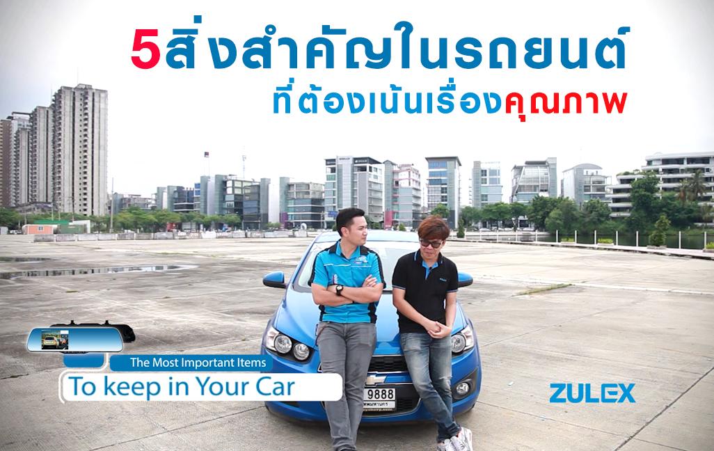 5 สิ่งสำคัญในรถ (ที่ต้องเน้นคุณภาพ)