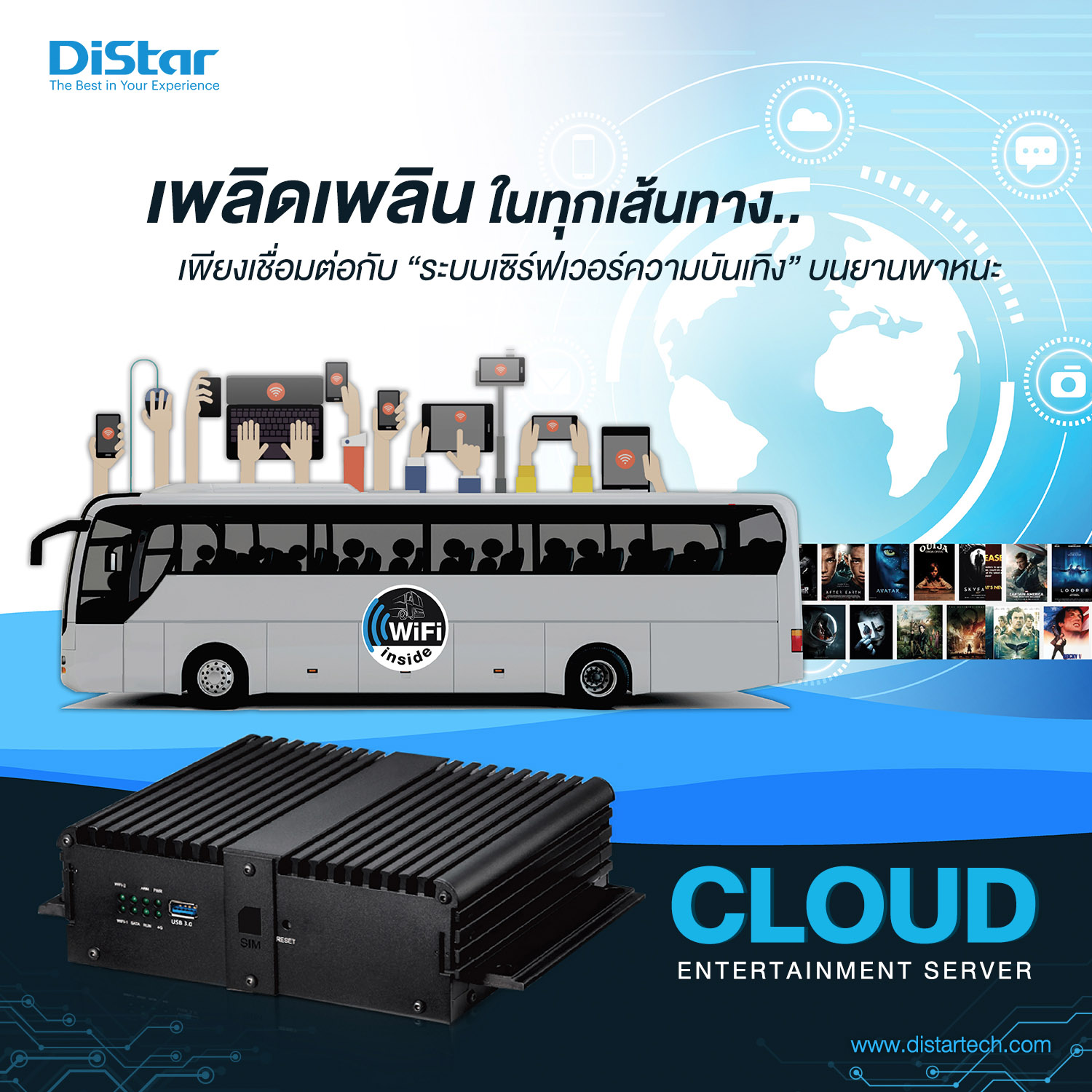 Cloud Entertainment Server