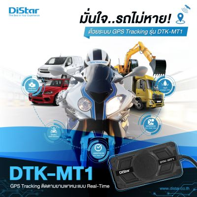 D Smart Tracker อุปกรณ์ติดตามยานพาหนะ รุ่น DTK-MT1