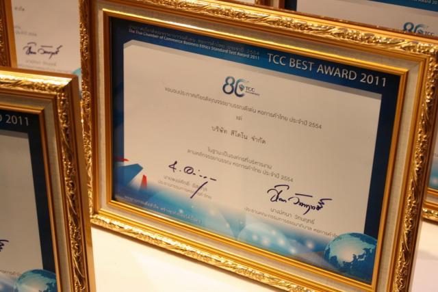 สีไดโนได้รับรางวัลจรรยาบรรณดีเด่น ปี 2555