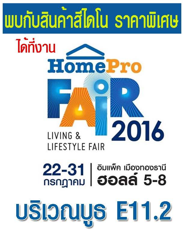 ็HomePro Fair2016