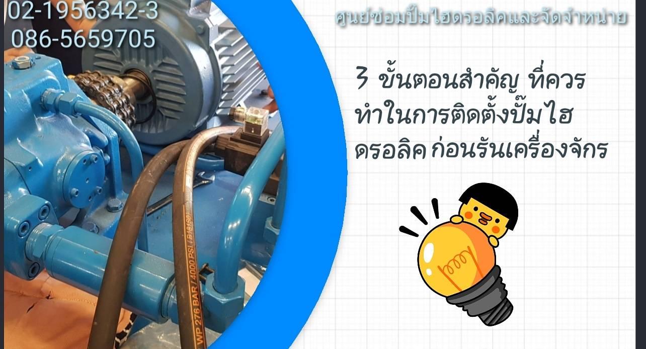 3 ขั้นตอนสำคัญ ที่ควรทำในการติดตั้งปั๊มไฮดรอลิค ก่อนที่จะใช้งานเครื่องจักร